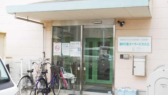 平塚診療所 デイサービス